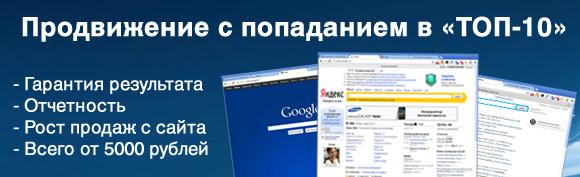 Продвижение сайтов в Уфе