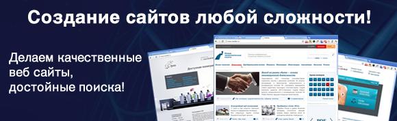 Создание сайтов в Уфе