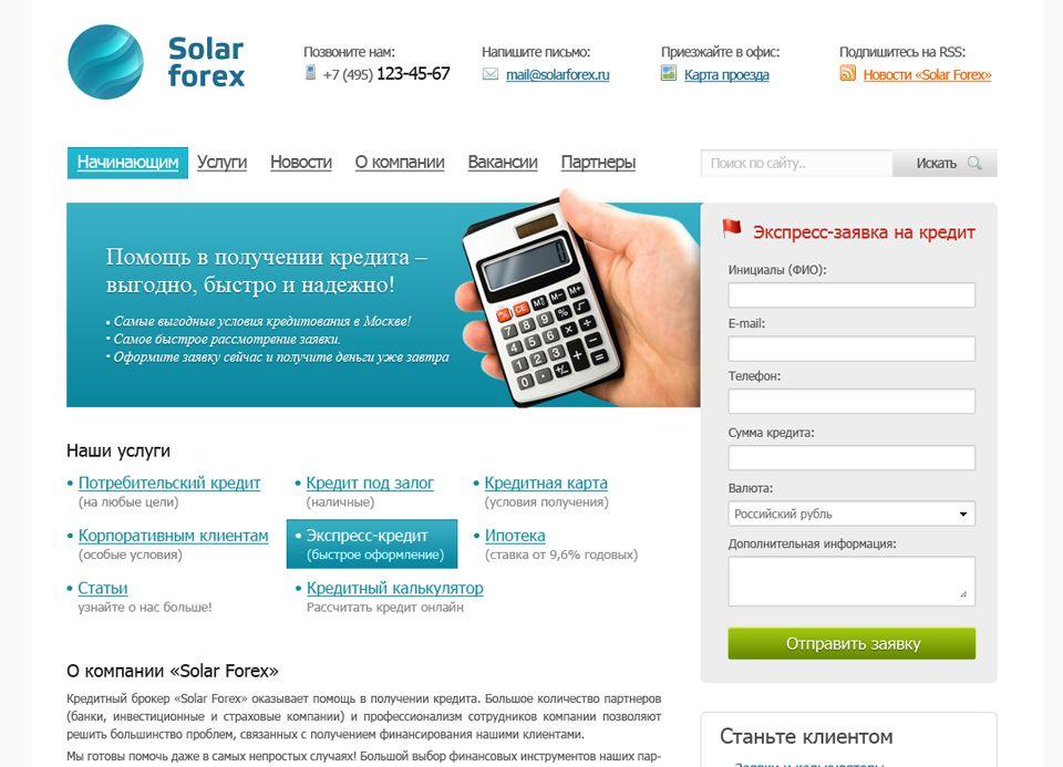 обновки онлайн рейтинг кредитных брокеров в москве стальная